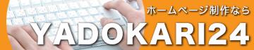 ホームページ制作はyadokari24