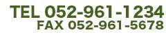 yadokari24電話番号